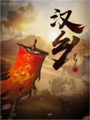 小说:汉乡,作者:孑与2