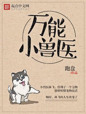 万能小兽医 作者:跑盘