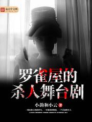 罗雀屋的杀人舞台剧 作者:小韵和小云