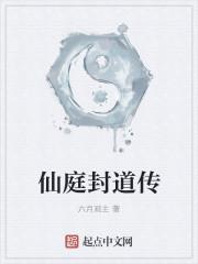 小说:仙庭封道传,作者:六月观主