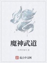 魔神武道 作者:狂奔的海马