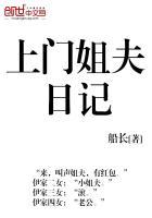 小说:上门姐夫日记,作者:船长