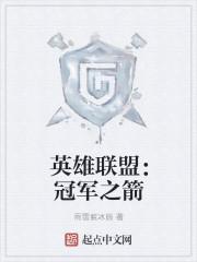 小说:英雄联盟:冠军之箭,作者:雨雪紫冰辰