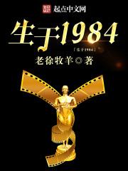 小说:生于1984,作者:老徐牧羊