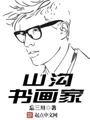 小说:山沟书画家,作者:忘三川