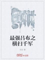 小说:最强吕布之横扫千军,作者:讳岩