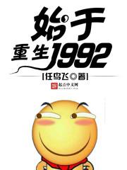 重生始于1992