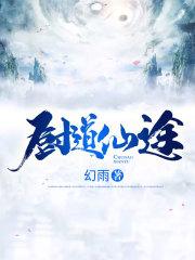 小说:厨道仙途,作者:幻雨