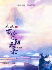 六迹之万宗朝天录 作者:萧潜