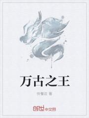 万古之王 作者:快餐店