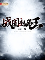 战国赵为王 作者:熙檬父