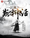 江湖之巅峰神话