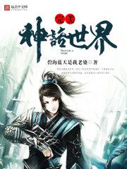 完美神话世界小说阅读