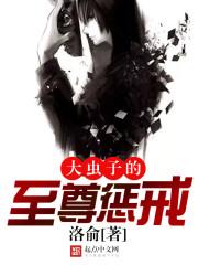 小说:大虫子的至尊惩戒,作者:洛俞