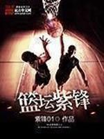 篮坛紫锋/紫锋01