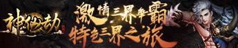 青龙三国 作者:天堂之手