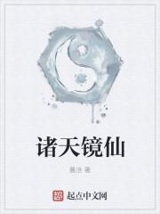 诸天镜仙 作者:晨沧