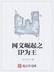 网文崛起之IP为王