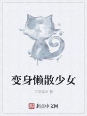 变身懒散少女 作者:宝蓝海洋