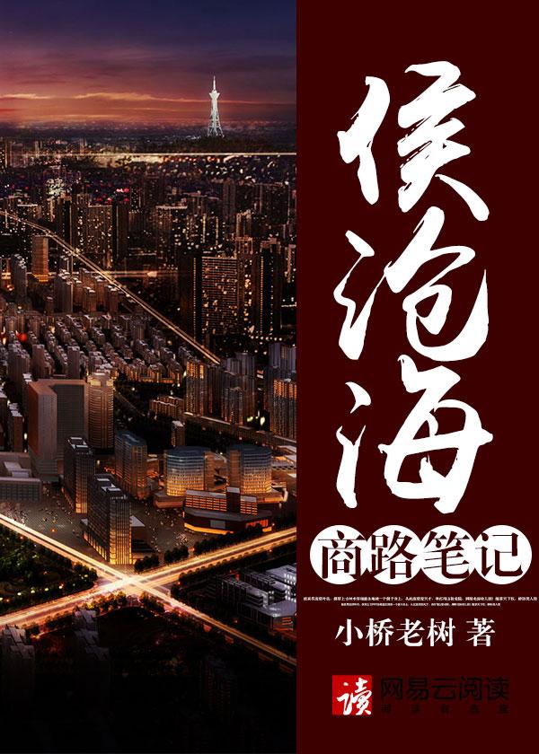 侯沧海商路笔记 作者:小桥老树
